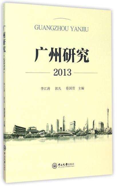 广州研究.2013