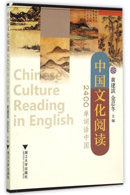 中国文化阅读:2400单词话中国