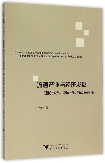 流通产业与经济发展――理论分析、中国经验与政策选择 创新型公管研究系列文丛