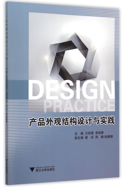 产品外观结构设计与实践