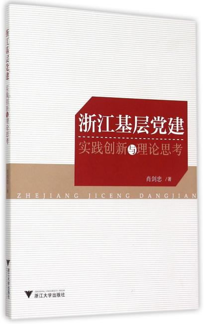 浙江基层党建:实践创新与理论思考