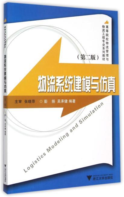 物流系统建模与仿真 第2版 现代物流管理系列教材