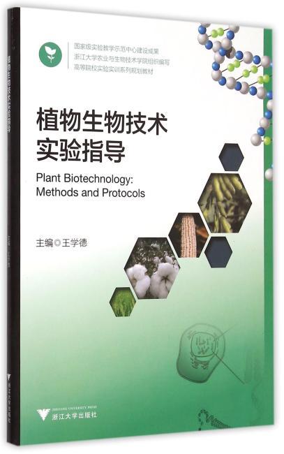 植物生物技术实验指导
