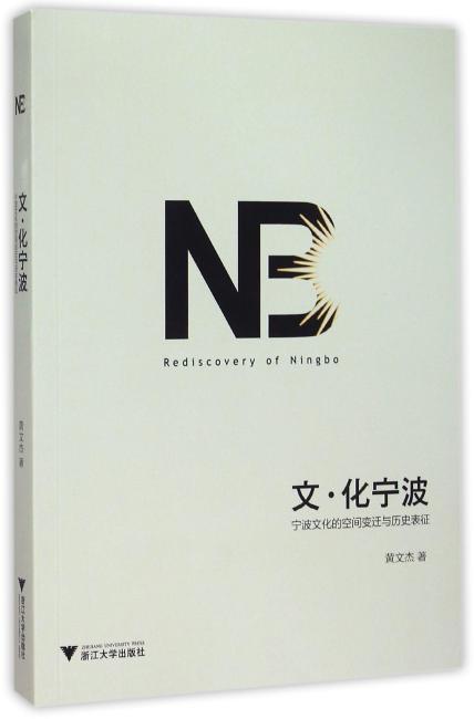 文﹒化宁波——宁波文化的空间变迁与历史表征