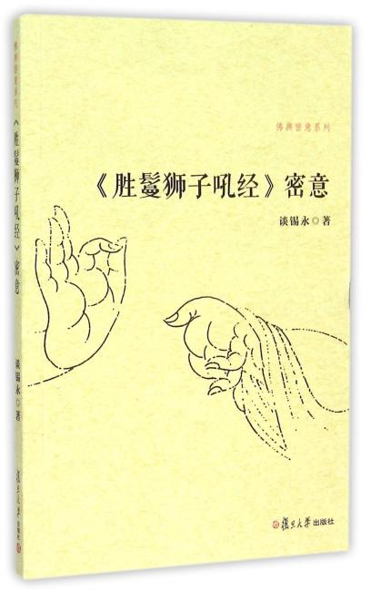 佛典密意系列:《胜鬘狮子吼经》密意