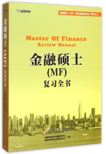 金融硕士(MF)复习全书