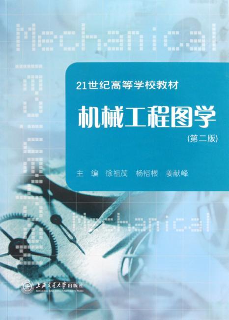 机械工程图学(第三版)
