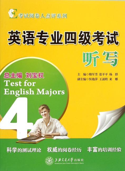 英语专业四级考试听写