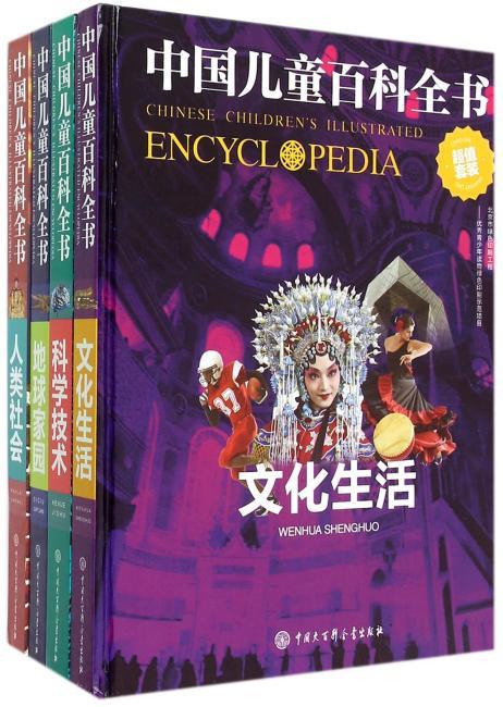 中国儿童百科全书(超值套装)(第2版)