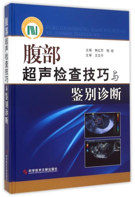 腹部超声检查技巧与鉴别诊断