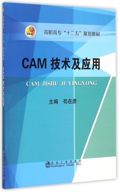 CAM技术及应用