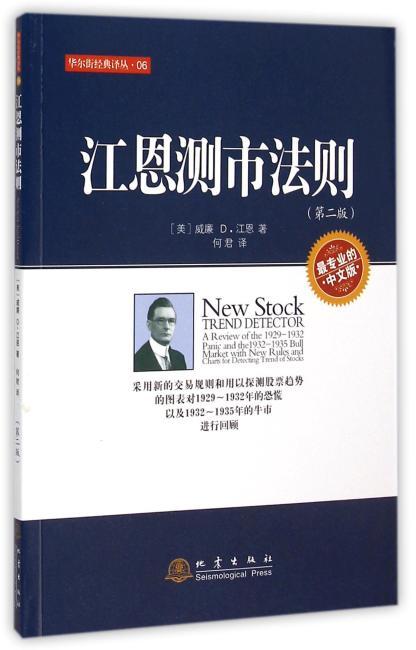 江恩测市法则(第二版)