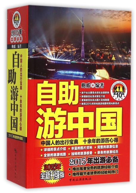 自助游中国(第10版)