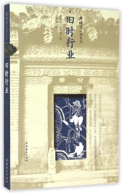 旧时行业(老北京风情系列)