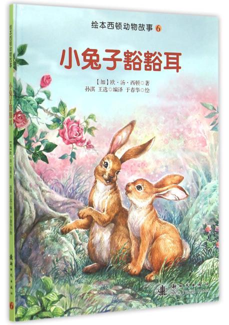 小兔子豁豁耳