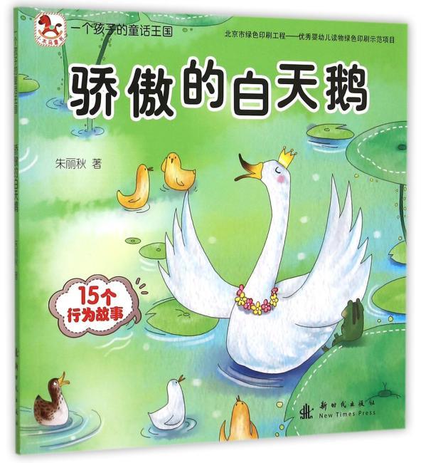 一个孩子的童话王国:骄傲的白天鹅