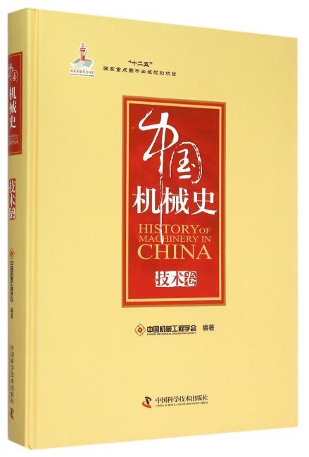 中国机械史 技术卷