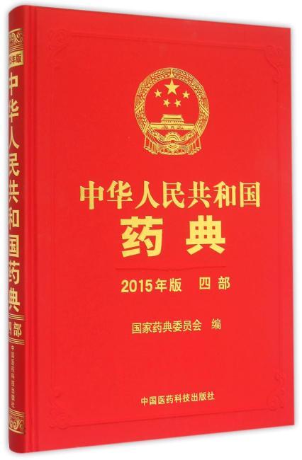 中华人民共和国药典(2015年版) 四部