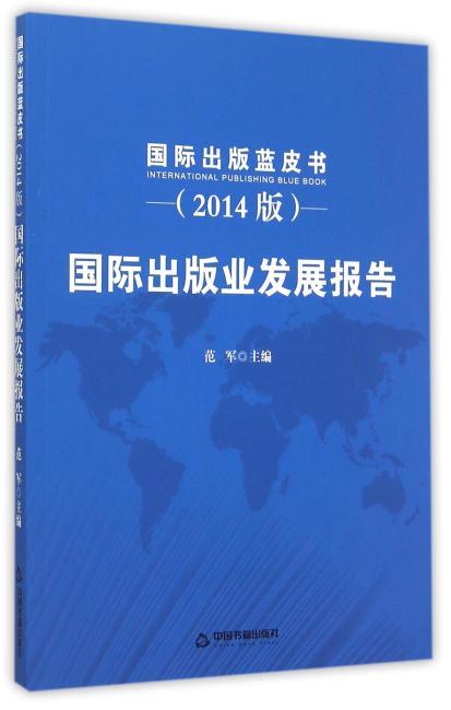 国际出版业发展报告:2014版