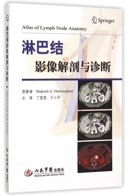 淋巴结影像解剖与诊断