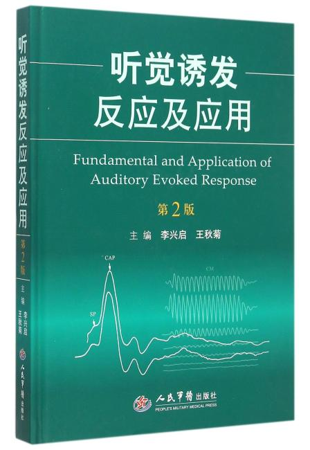 听觉诱发反应及应用(第二版)