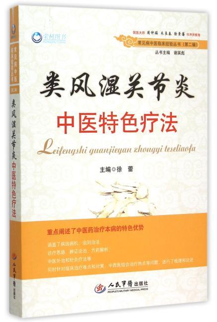 类风湿关节炎中医特色疗法.常见病中医临床经验丛书