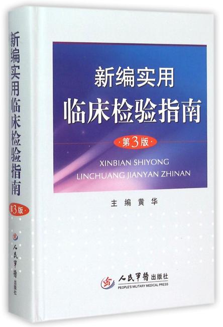 新编实用临床检验指南(第三版)