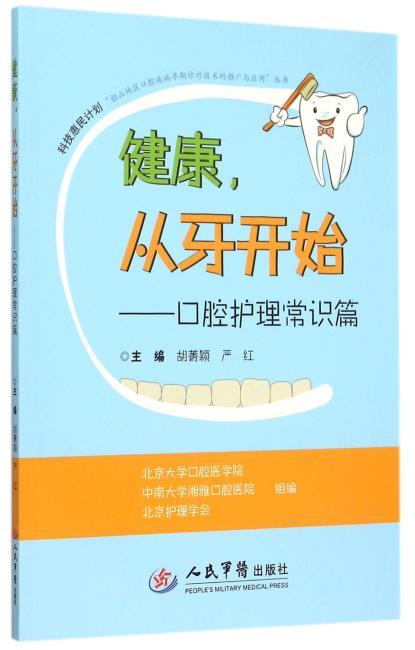 健康从牙开始.口腔护理常识篇