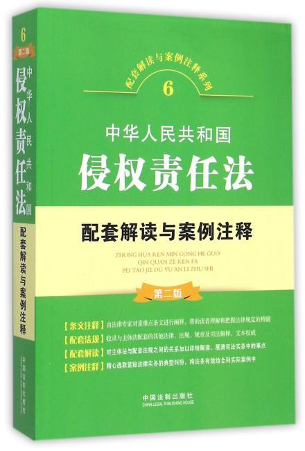 中华人民共和国侵权责任法配套解读与案例注释(第二版)