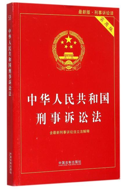 中华人民共和国刑事诉讼法实用版(最新版)
