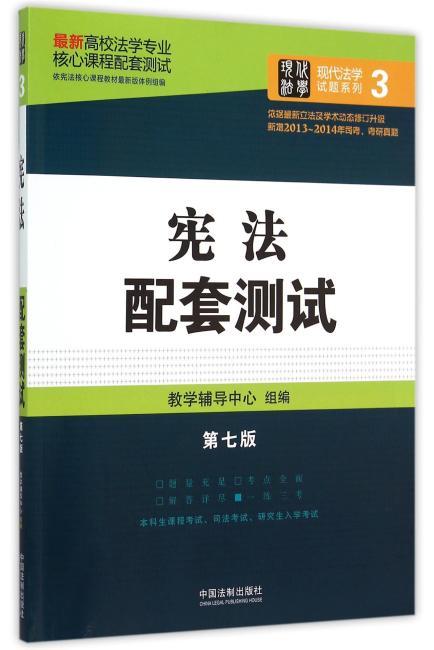 宪法配套测试:高校法学专业核心课程配套测试(第七版)