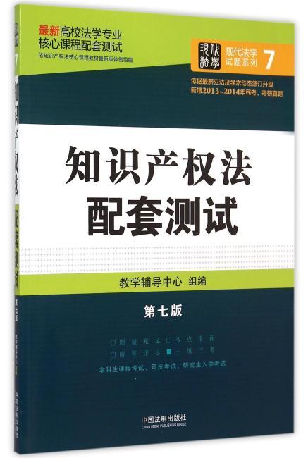 知识产权法配套测试:高校法学专业核心课程配套测试(第七版)