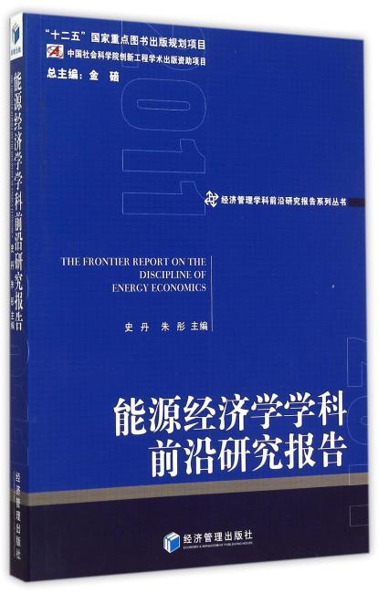 能源经济学学科前沿研究报告