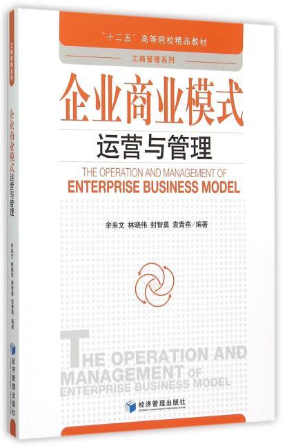 企业商业模式运营与管理