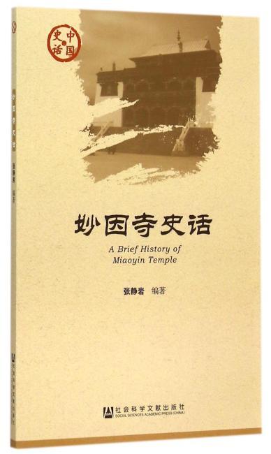 妙因寺史话