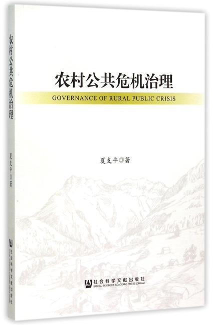 农村公共危机治理