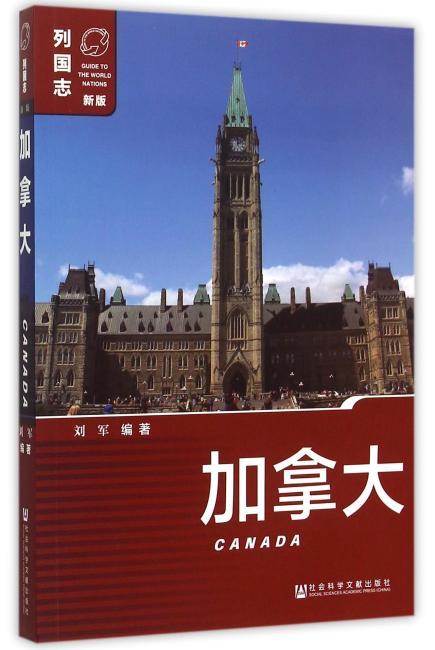加拿大(第三版)