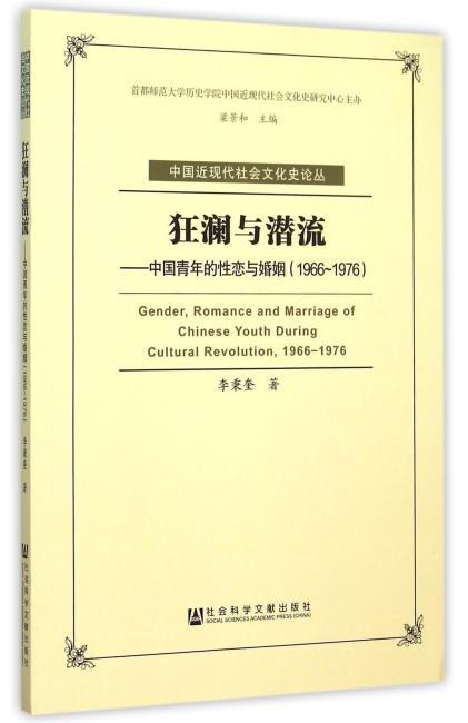 狂澜与潜流:中国青年的性恋与婚姻(1966-1976)