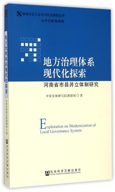 地方治理体系现代化探索