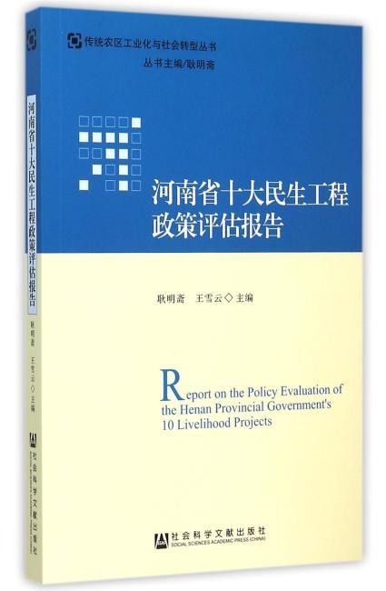 河南省十大民生工程政策评估报告