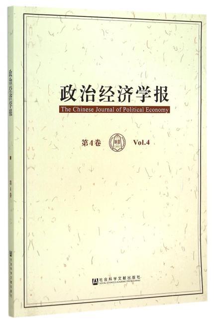 政治经济学报 第4卷