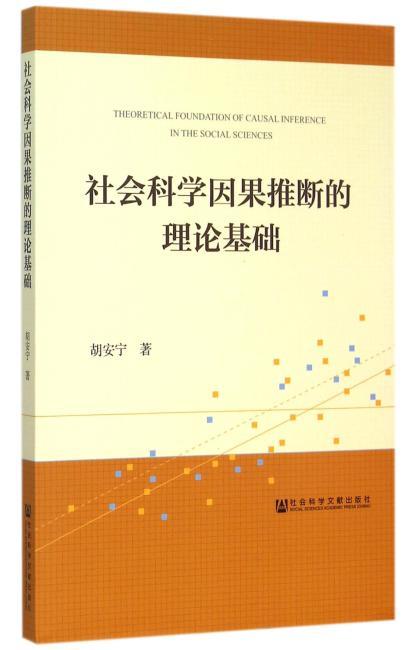 社会科学因果推断的理论基础