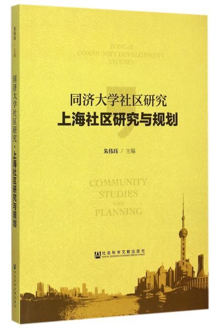 同济大学社区研究:上海社区研究与规划