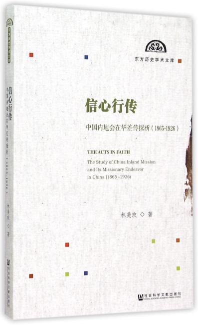 信心行传:中国内地会在华差传探析(1865-1926)