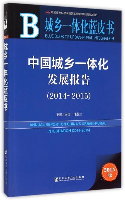 城乡一体化蓝皮书:中国城乡一体化发展报告(2014~2015)