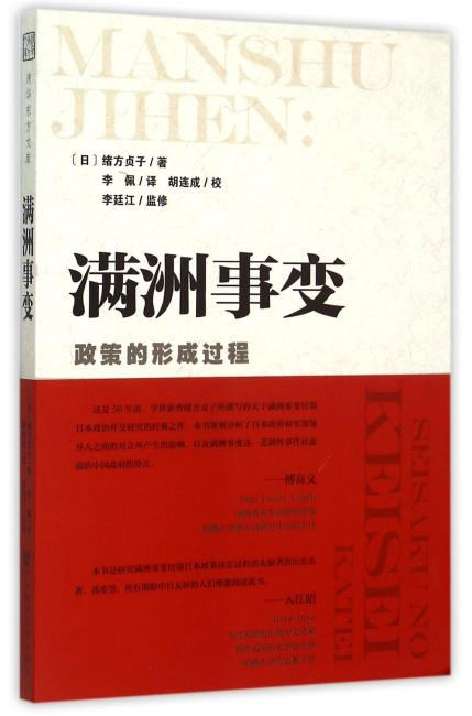 满洲事变:政策的形成过程