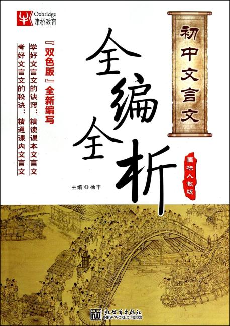 初中文言文全编全析(人教修订版)