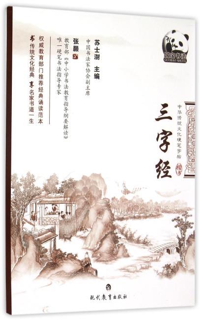 中国传统文化硬笔字帖 三字经