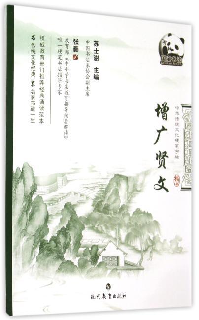 中国传统文化硬笔字帖 增广贤文