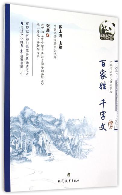 中国传统文化硬笔字帖 百家姓·千字文
